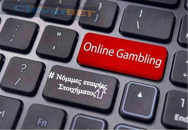 Προσφορές* για στοίχημα η casino από τις εταιρίες στοιχήματος