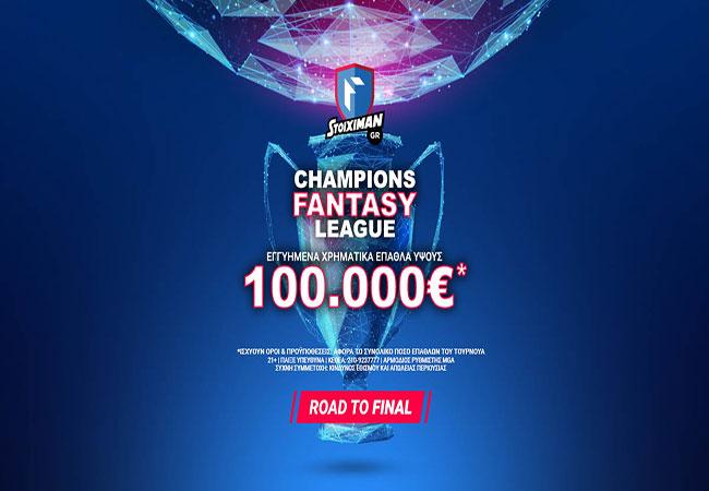 100.000€ εγγυημένα* στο Fantasy Τουρνουά του Stoiximan για το Champions League!